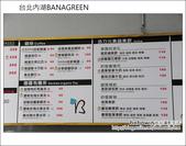 台北內湖BANAGREEN:DSC_6378.JPG
