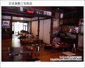 Day3 Part2 倉敷三宅商店:DSC_8115.JPG