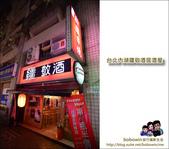 台北內湖疆敬酒居酒屋:DSC_8104.JPG