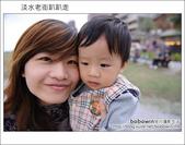 2011.10.30 淡水老街:DSC_0592.JPG