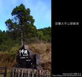 [ 宜蘭 ] 太平山翠峰湖--探索台灣最大高山湖:DSCF5998.JPG