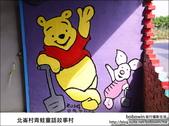 北崙村青蛙童話故事村:DSC_3835.JPG
