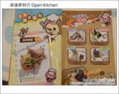 2011.08.06 高雄夢時代Open將餐廳:DSC_9797.JPG