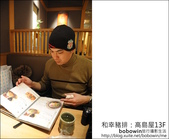 日本東京之旅 Day3 part6 新宿Shopping & 高島屋13F和幸豬排飯:DSC_0113.JPG