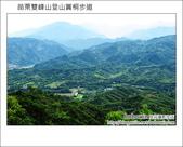 2012.04.29 苗栗雙峰山登山步道:DSC_2003.JPG