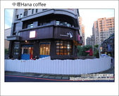 2012.04.29 中壢Hana coffee:DSC_2342.JPG