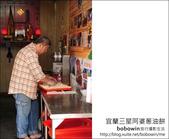 2012.02.11 宜蘭三星阿婆蔥油餅&何家蔥餡餅:DSC_4964.JPG