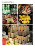 [ 日本北海道之旅 ] Day1 Part2 Tomamu 星野渡假村 --> hal buffet:DSC_7603.JPG