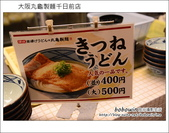 大阪丸龜製麵千日前店:DSC_6622.JPG