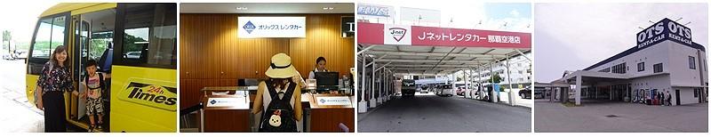 沖繩自駕:四家租車.jpg