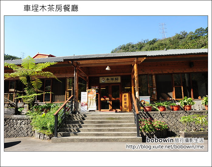 2012.01.27 木茶房餐廳、車埕老街、明潭壩頂:DSC_4429.jpg