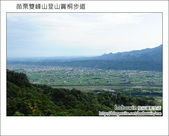 2012.04.29 苗栗雙峰山登山步道:DSC_1977.JPG
