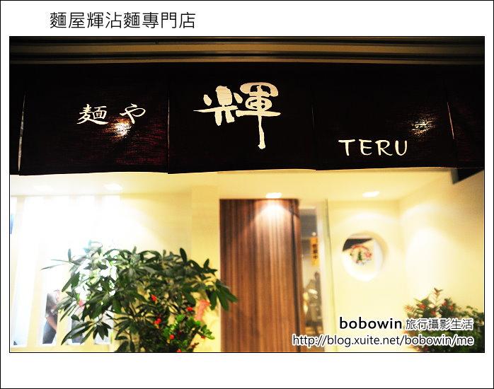 2012.12.23 麵屋輝沾麵專門店:DSC_8825.JPG