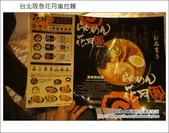 2012.09.26 台北阪急花月嵐拉麵:DSC04141.JPG