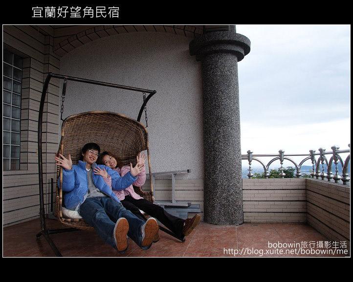 [ 景觀民宿 ] 宜蘭太平山民宿--好望角:DSCF5778.JPG