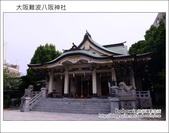 Day2 Part1 大阪難波八阪神社:DSC_7075.JPG