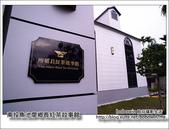 南投魚池廖鄉長紅茶故事館:DSC_2243.JPG