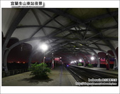 宜蘭冬山車站夜景與日景:DSC_0204.JPG