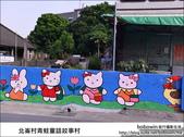 北崙村青蛙童話故事村:DSC_3752.JPG
