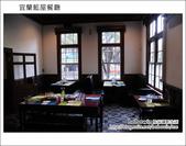 2013.01.12 宜蘭藍屋餐廳:DSC_9297.JPG