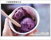06_花蓮壽豐豐春冰店:DSC_1882.JPG
