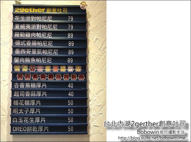 台北內湖2 togerther創意吐司:IMG_7353.JPG