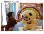 2011.08.06 高雄夢時代Open將餐廳:DSC_9808.JPG