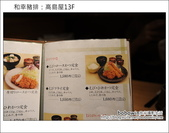 日本東京之旅 Day3 part6 新宿Shopping & 高島屋13F和幸豬排飯:DSC_0116.JPG