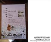 2012.03.30 桃園龍潭渴望會館:DSC_8436.JPG