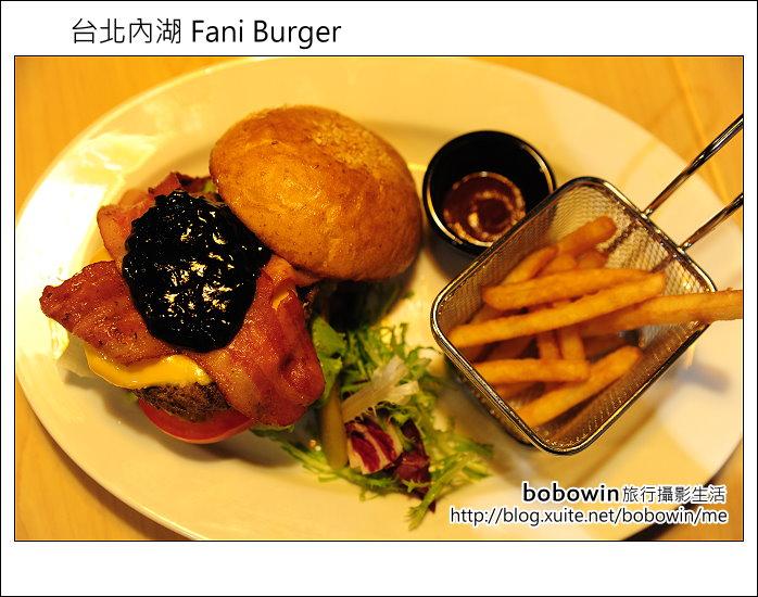 2012.09.05台北內湖 Fani Burger:DSC_5003.JPG