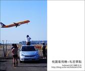 2012.10.04 桃園看飛機~私密景點:DSC_5278.JPG