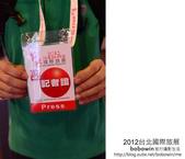 2012台北國際旅展~日本篇:DSC_2526.JPG