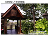 2013.03.17 桃園楊梅八方園:DSC_3490.JPG