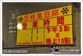 苗栗公館昱程臭豆腐:DSC_0792.JPG