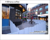 2012.04.29 中壢Hana coffee:DSC_2344.JPG
