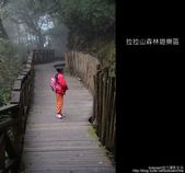 [ 北橫 ] 桃園復興鄉拉拉山森林遊樂區:DSCF7773.JPG
