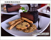 2013.03.17 桃園龍潭6028咖啡:DSC_3627.JPG