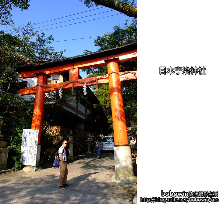 Day4 part5 宇治上神社:DSCF9021.JPG