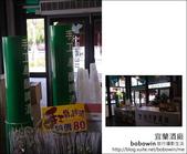 2011.08.19 宜蘭酒廠:DSC_1154.JPG