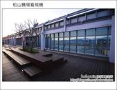 2012.03.25 松山機場看飛機:DSC_7555.JPG