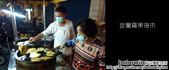 2012.02.11 宜蘭三星阿婆蔥油餅&何家蔥餡餅:DSCF5159.JPG