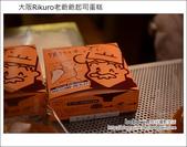 大阪 りくろ(Rikuro) 老爺爺起司蛋糕~~簡單美味的幸福甜點 - :DSC_6672.JPG