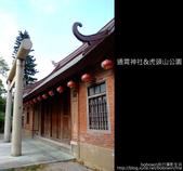 2009.11.07 通霄神社&虎頭山公園:DSCF1230.JPG