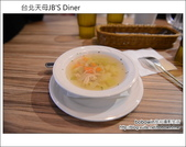 台北天母JB'S Diner:DSC_6903.JPG