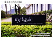 2013.02.13 南投魚池日月老茶廠:DSC_2025.JPG