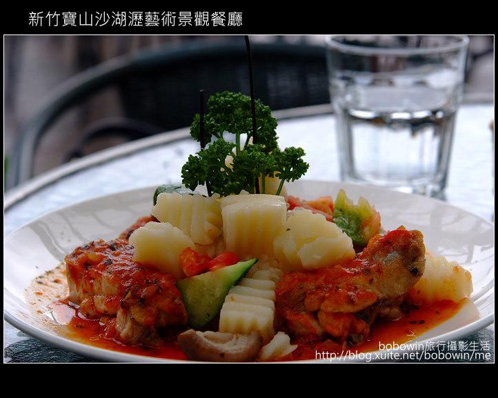 [景觀餐廳]  新竹寶山沙湖瀝藝術村:DSCF2988.JPG