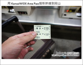 Day2 Part2 新幹線初體驗:DSC04849.JPG