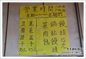李家鍋貼饅頭:DSC_4455.JPG