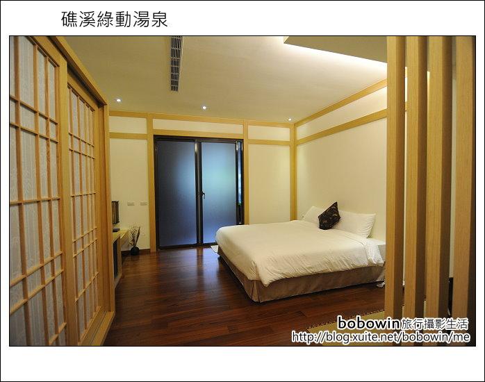 2012.02.12 礁溪綠動湯泉:DSC_5110.JPG