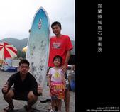 [ 遊記 ] 宜蘭烏石港衝浪 :DSCF6079.jpg